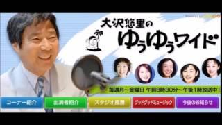 大沢悠里のゆうゆうワイド ジングル(松坂慶子)
