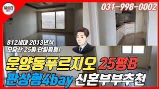 김포운양동푸르지오 25평B