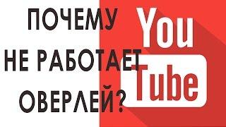 Почему не работает оверлей на видео ютуб. Не показывается оверлей