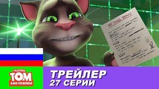 Трейлер - Говорящий Том и Друзья, 27 серия