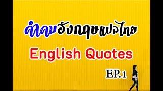 EP.1 คําคมภาษาอังกฤษแปลไทย ชีวิต กำลังใจ ความรัก (English quotes about life)