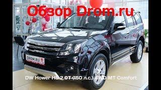 DW Hower H5 2018 2.0 T (150 л. с.) 4WD MT Comfort - відеоогляд