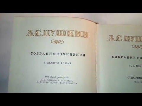 Книга:Пушкин: собрание сочинений том 1. Москва 1959 г. Pushkin: Collected Works Volume 1.Moscow 1959
