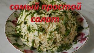 Самый простой салат, колбасный сыр с чесноком, и зеленью\ недорогой салат\ бюджетный салат\