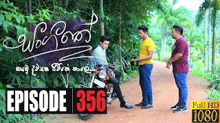 Sangeethe | Episode 356 1st September 2020 Thumbnail