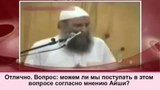 Аиша кормила грудью взрослых мужчин: салафитский ученый Абу Исхак Хувейни