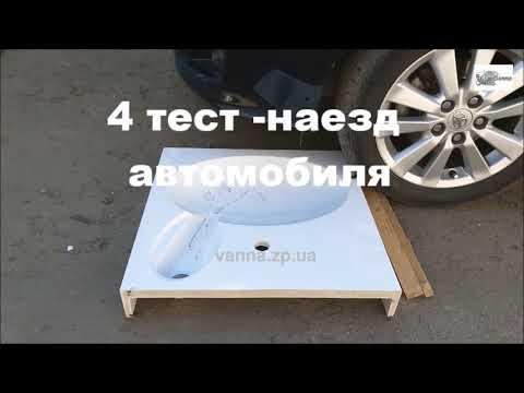 Краш тест раковины над стиральной машиной №01.