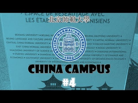 CHINA CAMPUS in Tunisia #4: Beijing Normal University