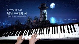 로스트아크 (Lost Ark) OST - 별빛등대의 섬 / Piano Cover [피아노 연주 By. 슈얀(Shuyan)]