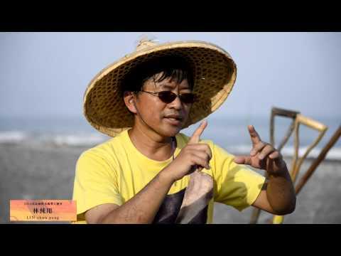 2014南島國際美術獎  首獎  林純用
