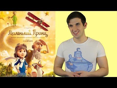Маленький принц мультфильм отзывы