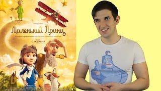 Маленький принц - обзор мультфильма