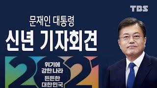 Download 문재인 대통령 신년기자회견/TBS LIVE