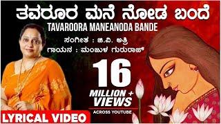 Thavaroora Mane Noda Bande Lyrical Video Song | Manjula Gururaj | G V Atri | Kannada Janapada Geethe
