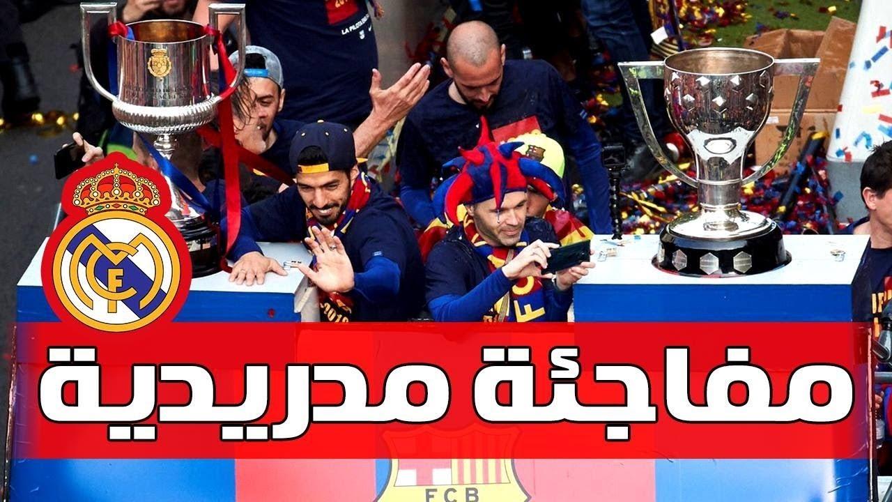 ريال مدريد يجد بديلاً للممر الشرفي | طائرة المنتخب السعودي | إنجاز جديد لصلاح