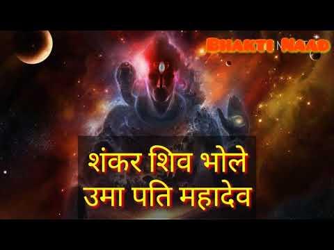 Shankar Shiv Bhole Umapati Mahadev /lord Shiva Status / Mahadev Facebook Story /lord Shiva Ringtone