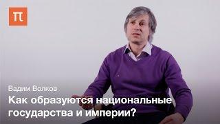 Реалистическая теория государства - Вадим Волков