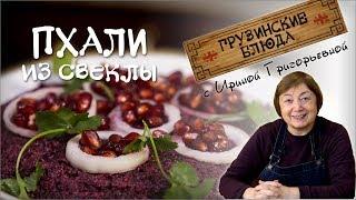 ПХАЛИ из свёклы. Рецепт грузинского салата №1