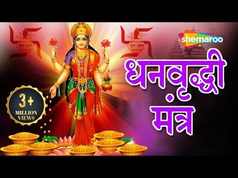 Dhan Vruddhi Mantra - Om Shreem Indra Shreem Reem | Dhan Prapti Mantra | Laxmi Mantra thumbnail