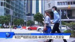 【国会】世界经济论坛5月举办 当局将采取严格防疫措施 - YouTube