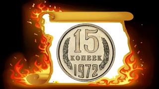 Редкая и дорогая монета 15 копеек 1972 года цена стоимость монет нумизматика СССР