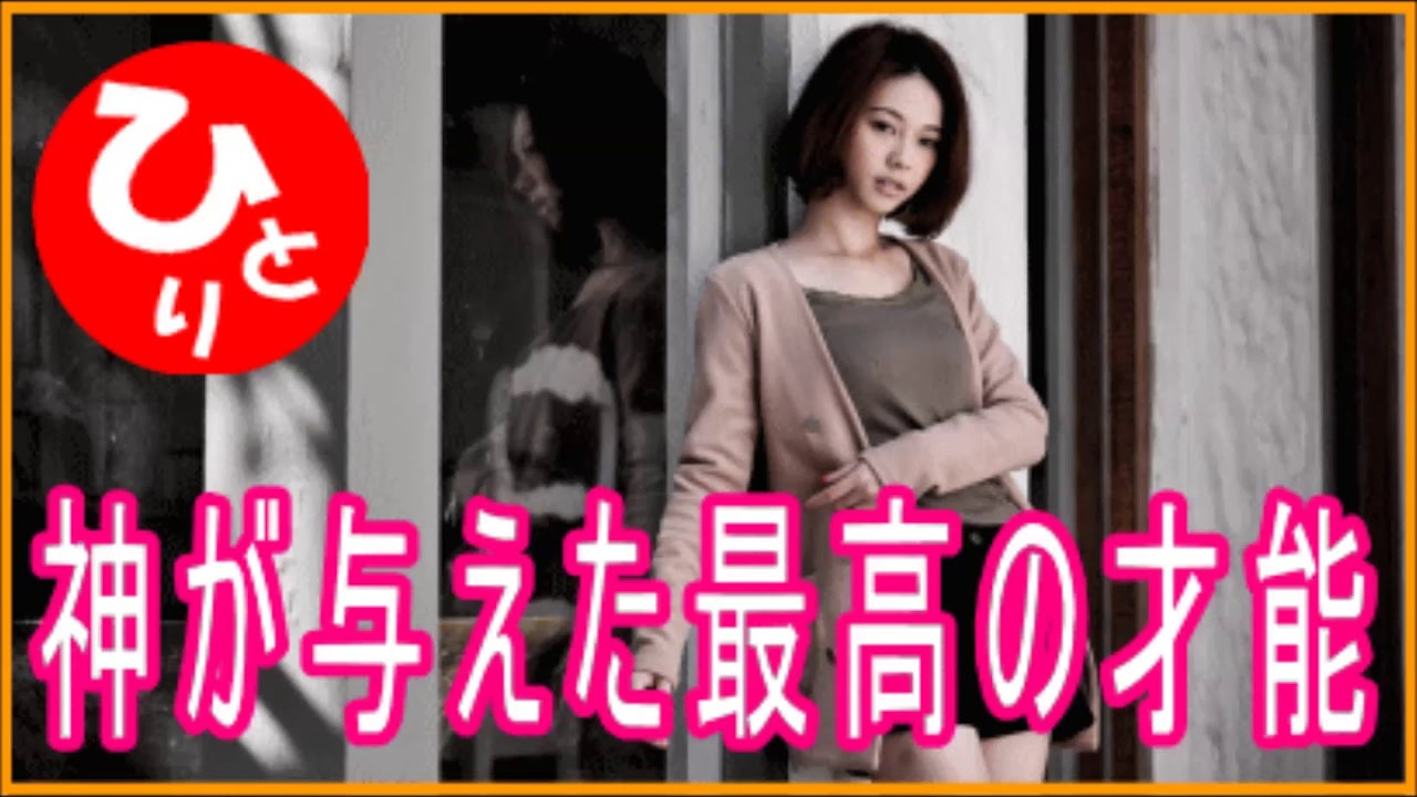 【斎藤一人】神が與えた最高の才能(才能#1) - YouTube