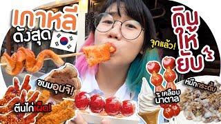 *กินให้ยับ*   EP.22   ฉบับ 'เกาหลี' ฮิตสุดในย่านโซล▲ GZR Gozziira