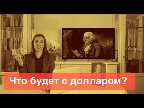 курс рубля, нефть СПЕЦВЫПУСК на 26 мая, 2017 г. (доллар-рубль, Нефть)из YouTube · Длительность: 24 мин21 с