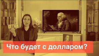 Девальвация рубля? / Прогноз на декабрь