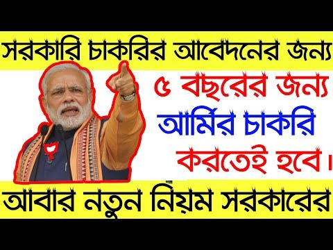 Military Service Compulsory For Government Jobs | New Rule Of Govt. | Big And Latest News Today