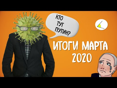 Как коронавирус Путину мешал | Итоги месяца #14 (Март 2020)