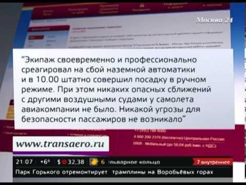 Два пассажирских самолета едва не столкнулись над Москвой