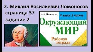 Факты истории русской культуры/Ломоносов М.В. №2 (Окр.мир. 4 класс)