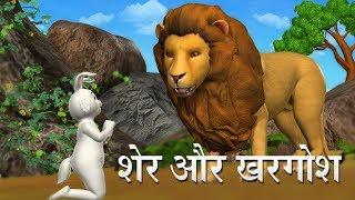 शेर और खरगोश Hindi Kahaniya | Lion And Rabbit 3D Hindi Stories for Kids thumbnail