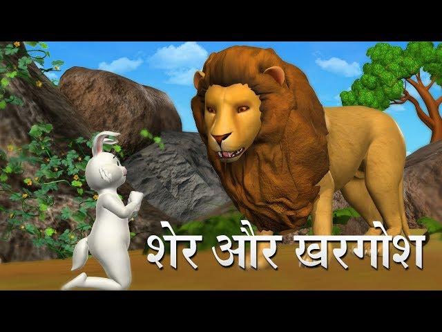 ??? ?? ????? Hindi Kahaniya | Lion And Rabbit 3D Hindi Stories for Kids