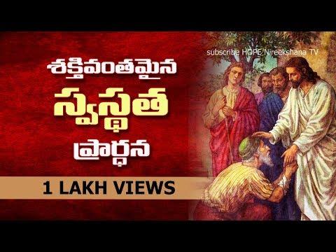 Amazing Prayer for Healing in Jesus Name | Telugu | HOPE Nireekshana TV