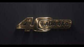 АвтоГЕРМЕС LADA | Праздник LADA NIVA 4Х4 - 40 ЛЕТ в АвтоГЕРМЕС!