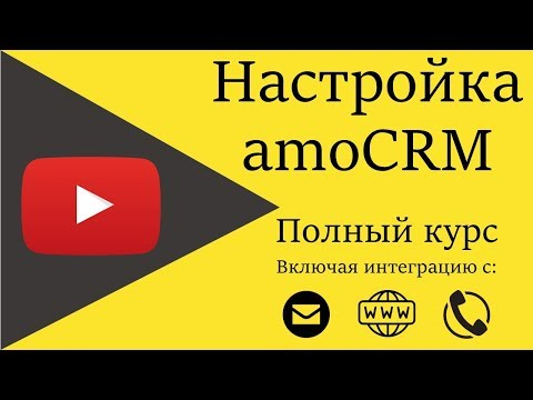 Настройка AmoCRM. Полный бесплатный курс по обучению внедрению CRM