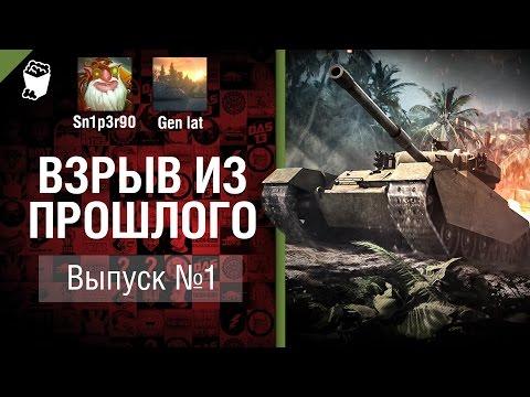 Арта и Т502. Взрыв из прошлого №1 World of Tanks