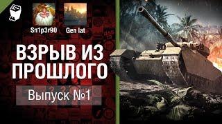 Арта и Т-50-2. Взрыв из прошлого №1 [World of Tanks]