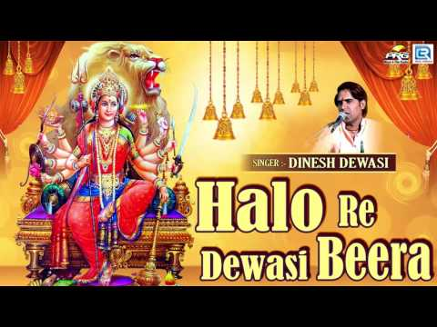 Halo Re Dewasi Beera -हेलो रे देवासी बीरा || Dinesh Dewasi || FULL AUDIO || Latest Rajasthani Bhajan