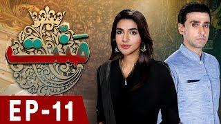 Mannat - Episode 11 | HAR PAL GEO