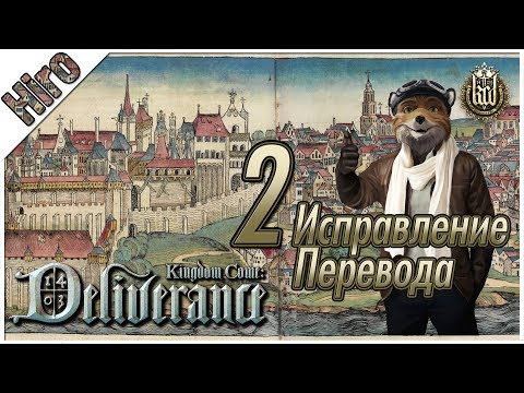 Kingdom Come: Deliverance - From Hiro - Исправление Перевода Игры / #2