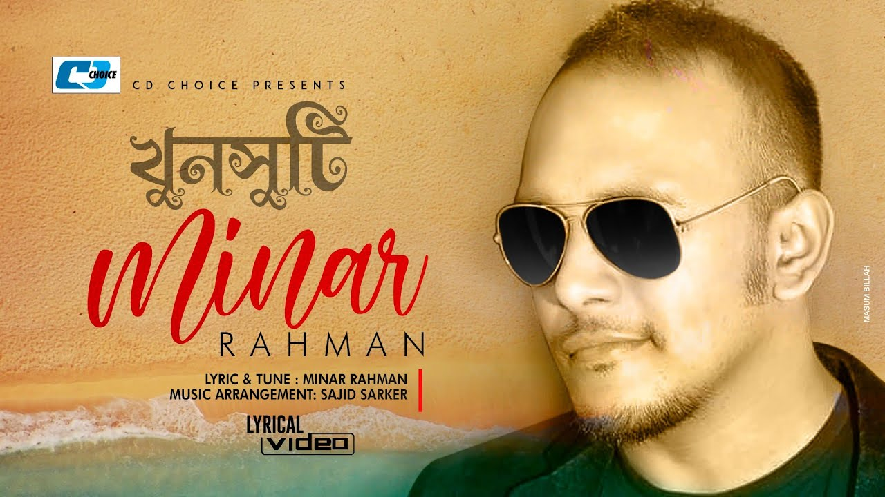 Khunshuti   খুনসুটি   Minar Rahman   Sajid Sarker   Official Lyrical Video   Bangla New Song 2020