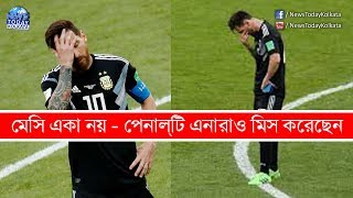 মেসি একা নয় - পেনাল্টি মিস করেছেন ফুটবলের মহান মহান তারকারাও - Messi is Not One Who Miss Penalty