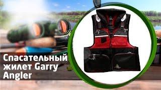 Спасательный жилет Garry Angler(, 2016-06-23T15:58:15.000Z)