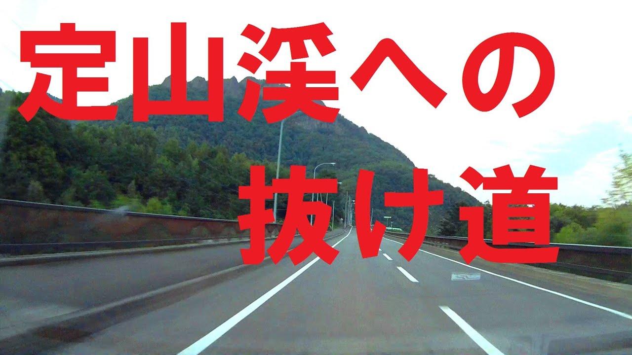 車載動画】定山渓温泉への抜け道...