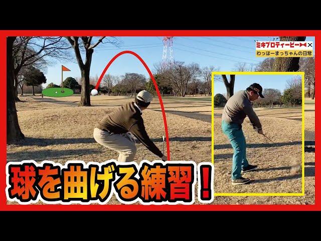 【コラボ】球を曲げる練習はこれだけ大事です!