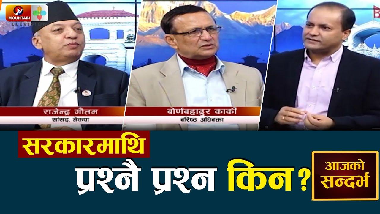 Download कहाँ अलमलियो सरकार ? Rajendra Gautam | Borna Bahadur Karki | Nepal News Today | MTV