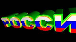Футажи заставки титры эффекты=12 июня День России=4к видео 4K Free Footage Black Screen